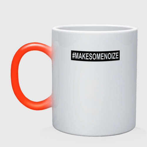 #MAKESOMENOIZE