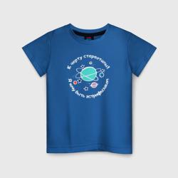 Я хочу быть астрофизиком