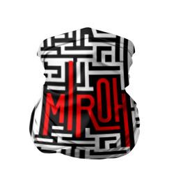 Miroh - Stray Kids