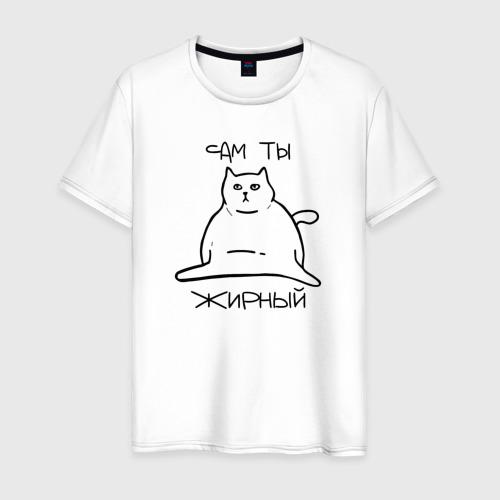 Мужская футболка хлопок Сам ты Жирный Фото 01