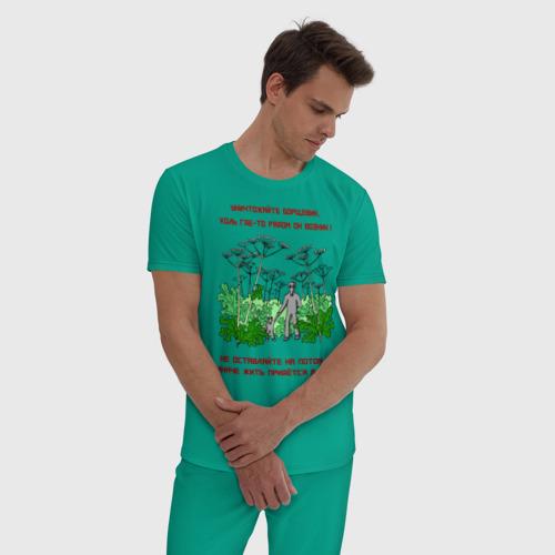 Мужская пижама хлопок Уничтожайте борщевик Фото 01