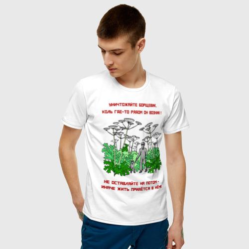 Мужская футболка хлопок Уничтожайте борщевик Фото 01