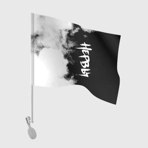 Флаг для автомобиля Нервы Фото 01