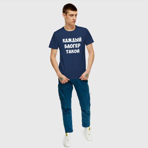 Мужская футболка хлопок Каждый блогер такой Фото 01