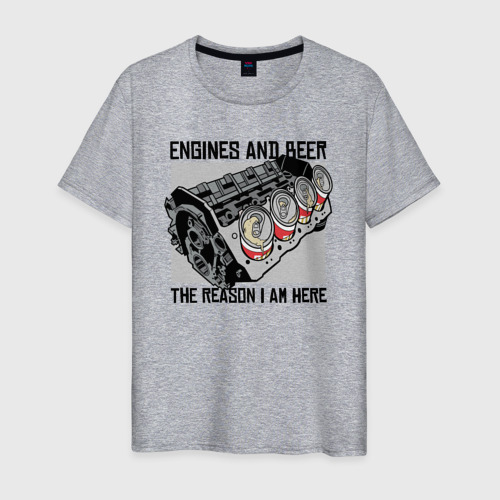 Инженер и Пиво