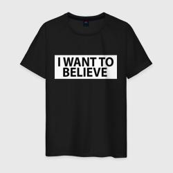 I WANT TO BELIEVE (НА СПИНЕ).