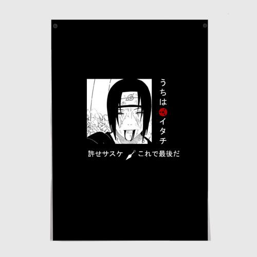 Постер Итачи Фото 01