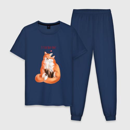 Мужская пижама хлопок Я тебя фыр-фыр. Фото 01