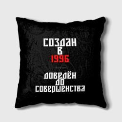 Создан в 1996