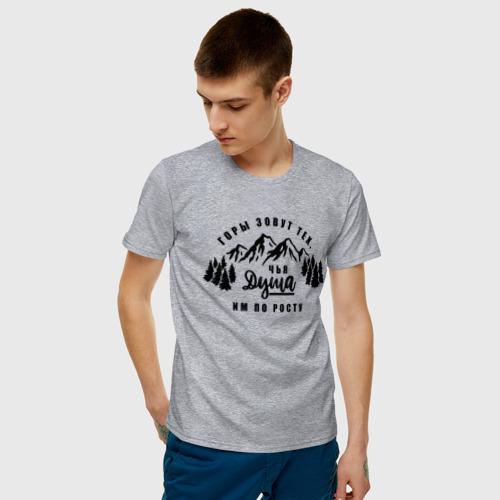 Мужская футболка хлопок Горы зовут Фото 01