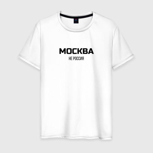 Москва не россия