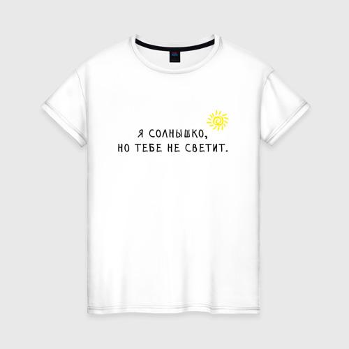 Женская футболка хлопок Я солнышко,но тебе не светит. Фото 01