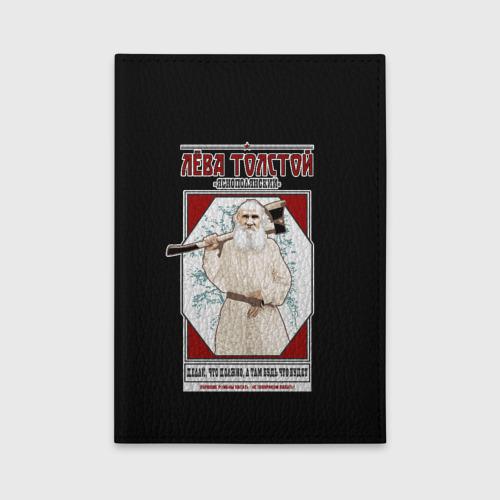 VseMayki.ru / Обложка для автодокументов Лева Толстой One