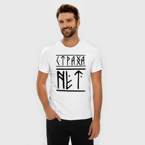 Мужская футболка хлопок Slim СТРАХА НЕТ Фото 01