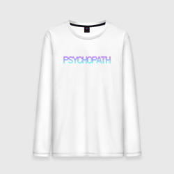 Психопат