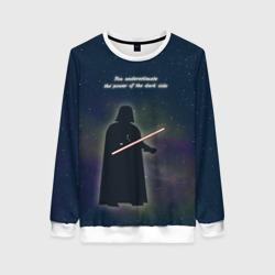Ты недооцениваешь силу Темной стороны