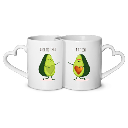 Кружки парные люблю тебя , а я тебя,авокадо Фото 01