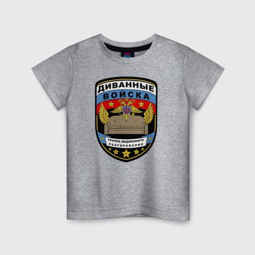 Детская футболка хлопок Диванные Войска 86 фото