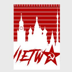 Sovietwave