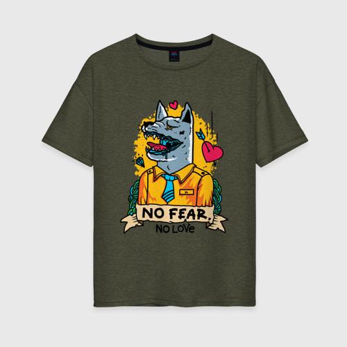 Ни страха,ни любви