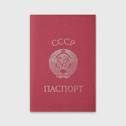 Паспорт Советского Союза
