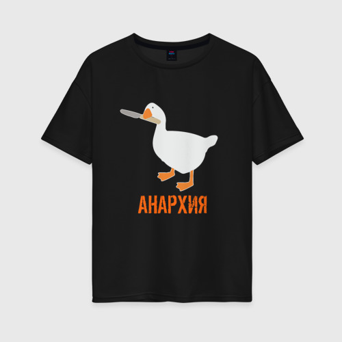 Untitled Goose Анархия
