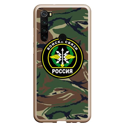 Войска связи