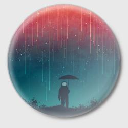 Космический Дождь