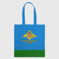 Воздушно - десантные войска