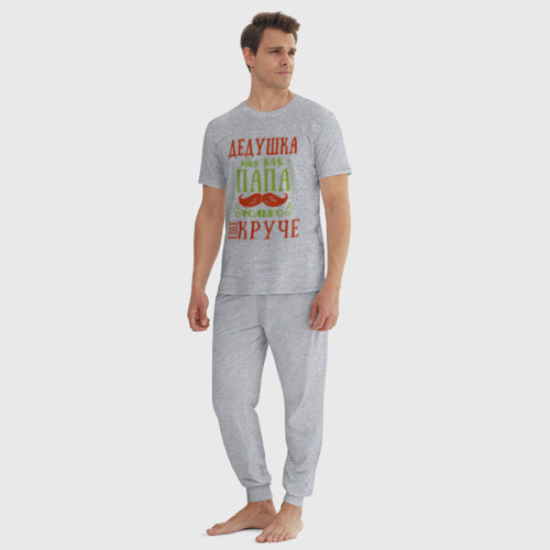 Мужская пижама хлопок Дедушка ещё круче Фото 01