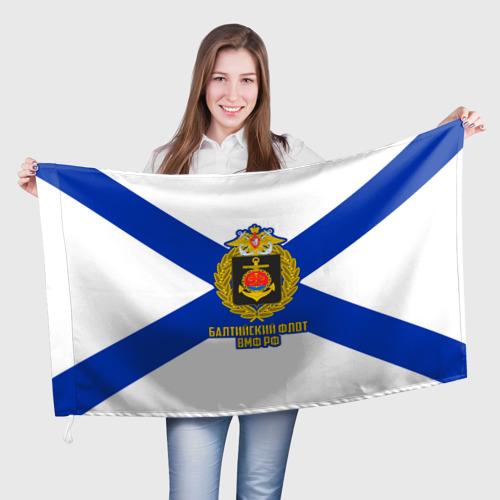 Балтийский флот ВМФ РФ