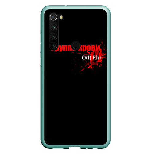 Чехол для Xiaomi Redmi Note 8 Группа крови (1+) Фото 01
