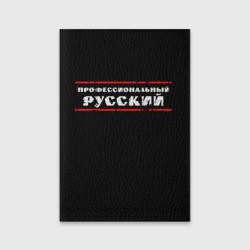 Профессиональный русский