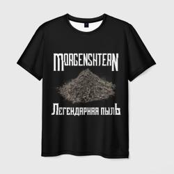 Morgenshtern. Легендарная пыль