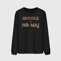 MUGGLE=NO-MAJ