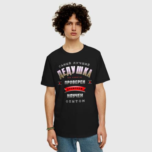 Мужская футболка хлопок Oversize Самый лучший дедушка Фото 01