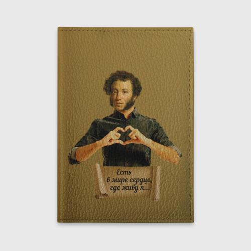 """VseMayki.ru / Обложка для автодокументов """"Есть в мире сердце, где живу я"""" (А.С.Пушкин) One"""