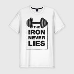 Железо никогда не лжет