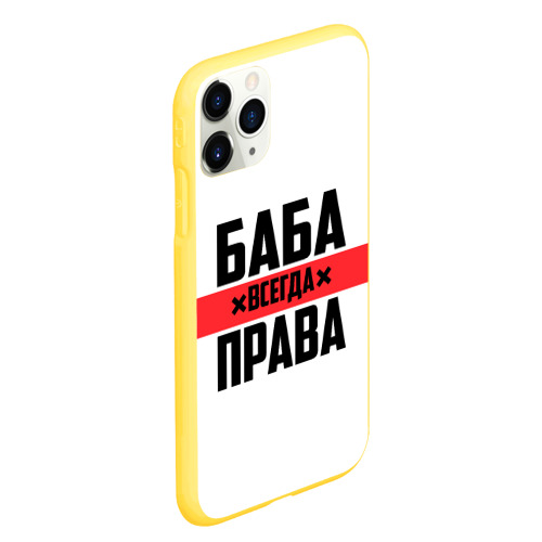 Чехол для iPhone 11 Pro Max матовый Баба всегда права Фото 01