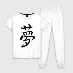 Японский иероглиф Мечта