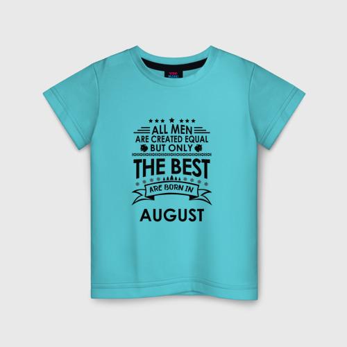 Лучшие рождаются в августе