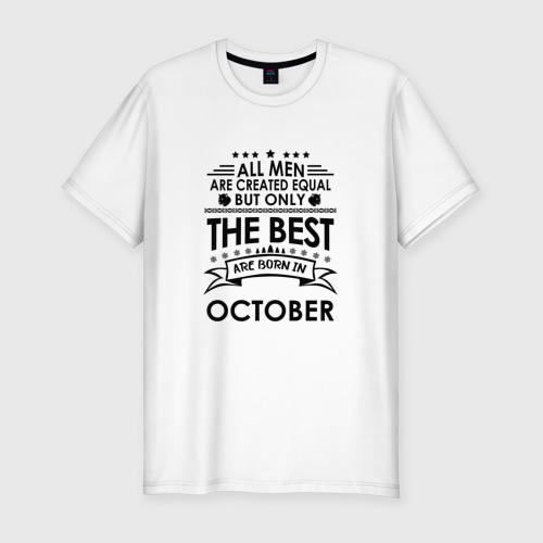 Лучшие рождаются в октябре