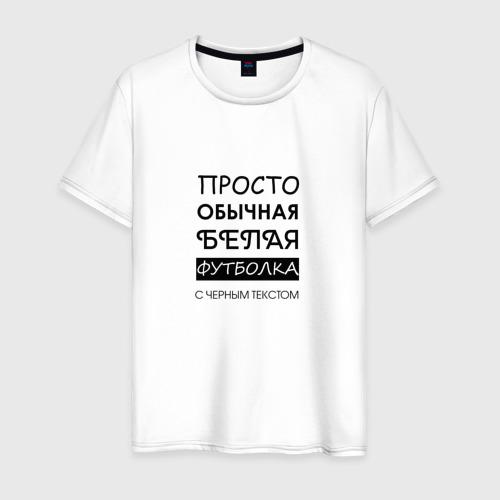 Обычная футболка с текстом