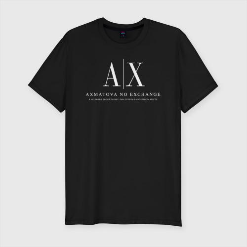 Мужская футболка хлопок Slim Axmatova no exchange Фото 01