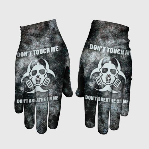Не трогай меня, не дыши на меня