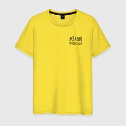 Жёлтая футболка