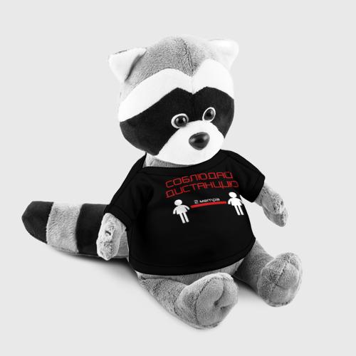 Игрушка Енотик в футболке 3D СОБЛЮДАЙ ДИСТАНЦИЮ Фото 01