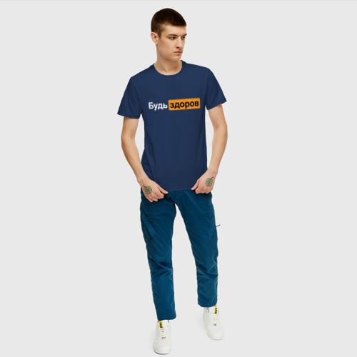 Мужская футболка хлопок БУДЬ ЗДОРОВ Фото 01