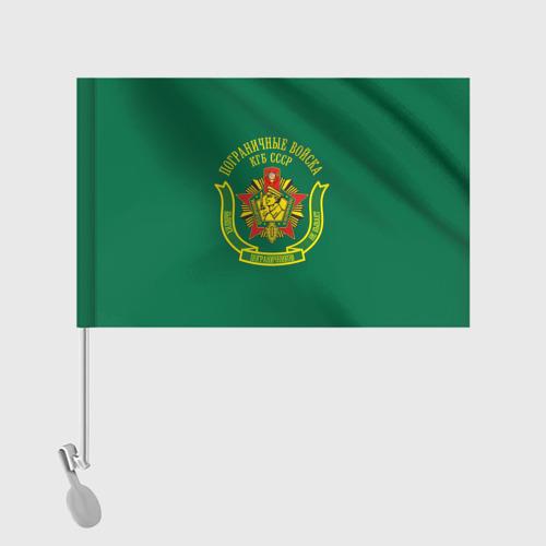 Флаг для автомобиля Пограничные Войска КГБ СССР Фото 01