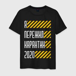 Я ПЕРЕЖИЛ КАРАНТИН 2020